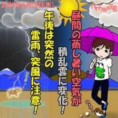 きょう(12日)の天気は「蒸し蒸し→午後は雷雨に注意」。曇りがちながら、晴れ間もありそう。ただ、午後はカミナリ雲が発生しやすく、夜にかけて突然の雷雨に要注意!日中の最高気温はきのうより7度も高く、飯田で28度まで上がる予想。