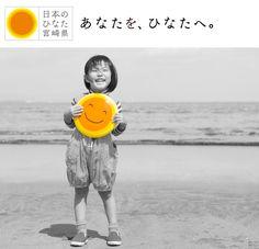 あなたを、ひなたへ。 日本のひなた 宮崎県 Job Offer, Miyazaki, Hinata, Logo, Logos, Hayao Miyazaki, Environmental Print