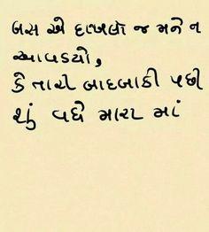 198 Best Gujarati Suvichar Images Gujarati Quotes Hindi Quotes