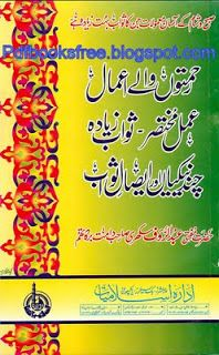 Amal Mukhtasar Sawab Ziyada By Shaykh Abdu rRauf Sakharvi has been uploaded We are uploading this book only for educational pu. Free Pdf Books, Free Ebooks, English To Urdu Dictionary, Reading Online, This Book, Presents, Education, Muhammad, Writings