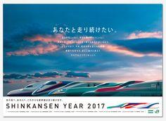 東日本旅客鉄道「SHINKANSEN YEAR 2017」 - 事例紹介 - 株式会社アマナ Train Posters, Railway Posters, Retro Advertising, Japanese Graphic Design, Graphic Design Typography, Public Transport, Cover Design, Layout, Project Proposal