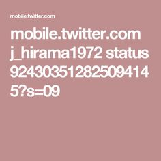 mobile.twitter.com j_hirama1972 status 924303512825094145?s=09