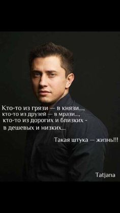 Одноклассники Brainy Quotes, True Quotes, Positive Words, Positive Quotes, Gentleman Rules, Don't Give Up, Motto, Quotations, Fun Facts