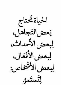 Arabic Quotes, Sayings And Writings Translated From Various Authors. Wisdom Quotes, True Quotes, Book Quotes, Words Quotes, Qoutes, Sayings, Arabic English Quotes, Funny Arabic Quotes, Funny Quotes