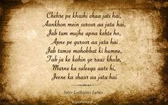 15 Lyrical Gems By Sahir Ludhianvi That Every Poetry Lover Would Want To Bookmark Secret Love Quotes, First Love Quotes, Romantic Love Quotes, Hindi Shayari Love, Hindi Quotes, Quotations, Qoutes, Punjabi Quotes, Crush Quotes About Him Teenagers