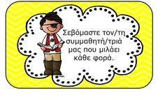 Αφού πλέον μάθαμε όλα τα γράμματα (κάτι δίψηφα μας ξεφεύγουν μόνο, λεπτομέρειες!), έφερα στην τάξη τον Λάκη τον Κροκοδειλάκη να επιβραβεύ... Greek Alphabet, Play Therapy, Classroom Management, Education, Comics, Blog, Classroom Ideas, School Ideas, Blogging