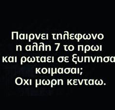 Κεντάω -_- Greek Quotes, Have A Laugh, True Words, Jokes, Cards Against Humanity, Lol, Greeks, Humor, Funny