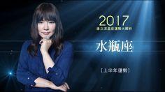 2017水瓶座|上半年運勢|唐立淇|Aquarius forecast for the first half of 2017