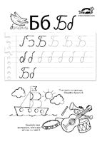 children activities, more than 2000 coloring pages Tracing Worksheets, Preschool Worksheets, Ukrainian Language, Speaking In Tongues, Cursive Letters, Coloring Pages, Activities For Kids, Printables, Learning