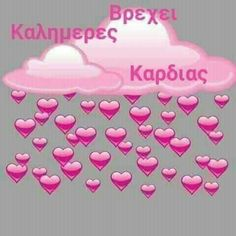 Greek Quotes, Mom And Dad, Good Morning, Emoji, Buen Dia, Bonjour, The Emoji, Good Morning Wishes, Emoticon