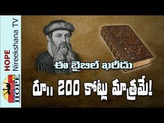 HOPE Nireekshana TV YouTube Channel: ఈ బైబిల్ ఖరీదు రూ.200 కోట్లు మాత్రమే! | Gutenberg ...