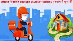 Swiggy ने Quick Grocery Delivery Service गुरुग्राम में शुरू की