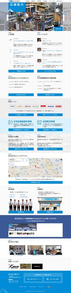 株式会社あらい コーポレートサイト http://www.k-arai.biz/ #webdesign INVENTORYWORKS