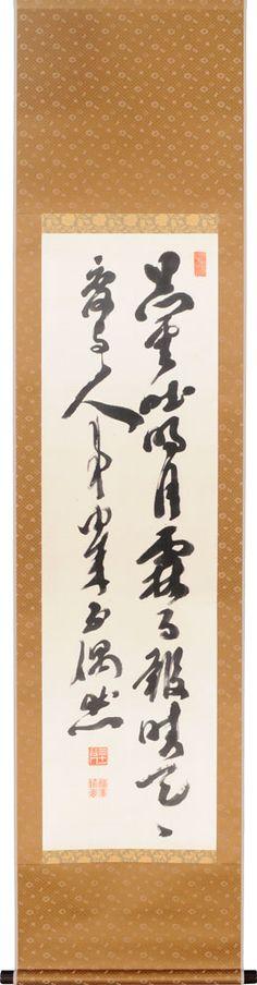 Calligraphy by Yukichi FUKUZAWA (1835~1901: Japanese author, teacher, translator and founder of Keiko University in Japan) 福澤諭吉書幅