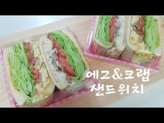 카페 샌드위치 부럽지 않은 에그&크랩 샌드위치 만들기 - YouTube Asian Recipes, Ethnic Recipes, Healthy Sandwiches, Kitchen Items, Japanese Food, Fresh Rolls, Love Food, Wraps, Tasty