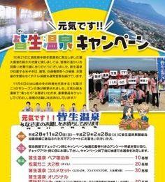 鳥取県の地震米子市は震度4だったからそこまで被害はなかったんだよね でもほかの地震災害のあった地域同様風評被害があったりして大変っだったんだ キャンセルがたくさんあって皆生温泉は今ちょっとピンチなので今元気です皆生温泉キャンペーンをしてるんです 2月28日まででアンケートに答えて宿泊券や松葉蟹などがあたるチャンス http://ift.tt/2jVryJo  #温泉#宿泊#蟹#カニ tags[鳥取県]