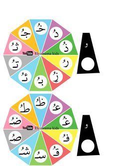 Write Arabic, Quran Arabic, Activity Based Learning, Fun Learning, Teaching Methods, Teaching Strategies, Teaching Ideas, Arabic Alphabet For Kids, Arabic Lessons