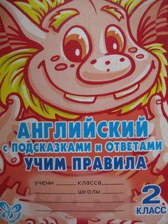 Английский с подсказками и ответами. Учим правила - 2 класс. Обсуждение на LiveInternet - Российский Сервис Онлайн-Дневников
