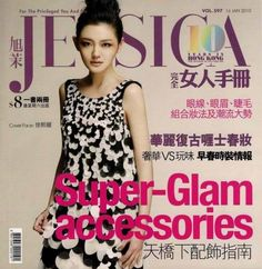 xu xi yuan barbie hsu | ... marie claire i love all jessica cover of barbie all louis barbie cover