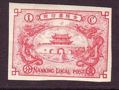 1897 ASIA  CHINA * LOCAL DRAGONS GUARDING HEAVENLY  GATES  MINT = ROSE=