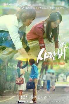 Love Rain tells love story of 2 generations , the analog and the digital era.  In 1970s, Seo In Ha and Kim Yoon Hee met and fell in love but they didn't end up together.  In the present 21st century, Seo In Ha's son and Kim Yoon Hee's daughter meet and fall in love. Now, will they become a couple ?