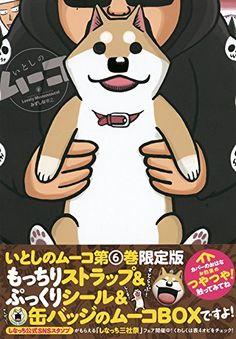 Amazon.co.jp: いとしのムーコ(6)限定版 もっちりストラップ&ぷっくりシール&缶バッジのムーコBOX (講談社キャラクターズA): みずしな 孝之: 本