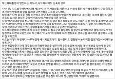 박근혜 최순실 무당이라고 검색하다보니
