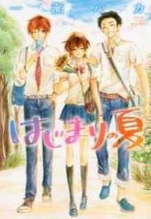 Hajimari no Natsu Manga Español, Hajimari no Natsu 5 - Leer Manga en Español gratis en NineManga.com