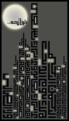 Al-Fatehah Kufi Skyline - by Ahmad Suhaili Hassan (inspired from a link by Richard Azlan Abbas) رائعة