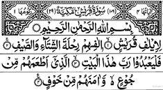 Recitation Of The Holy Quran Surah Yousuf with Arabic Text. Islamic Surah, Quran Surah, Islamic Prayer, Islam Quran, Dua In Arabic, Arabic Text, Dua Images, Al Asr, Quran Sharif