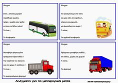Το νέο νηπιαγωγείο που ονειρεύομαι : Αινίγματα για τα μεταφορικά μέσα Nursery School, Transportation, Projects To Try, Kids, Vehicles, Google, Young Children, Boys, Car
