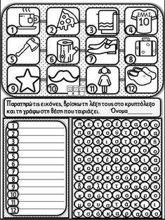 Το χαμένο κλειδί. 240 φύλλα εργασίας για ευρύ φάσμα δεξιοτήτων παιδιώ… Grade 1, 9 And 10, Math, Words, Math Resources, Horse, Mathematics
