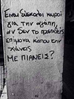 New Quotes Greek Degaminiotis Ideas Hand Quotes, New Quotes, Words Quotes, Love Quotes, Inspirational Quotes, Graffiti Quotes, Street Quotes, Monroe Quotes, Best Friendship Quotes
