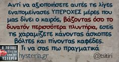 Funny Quotes, Humor, Sayings, Greek, Fan, Night Club City, Funny Phrases, Lyrics, Funny Qoutes