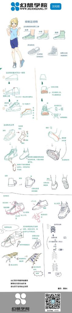 ahh, shoes. Something I struggle to draw just like everything else. :p