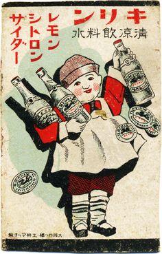 $郷愁のイラストレーション-マッチ2 Retro Advertising, Retro Ads, Vintage Advertisements, Vintage Ads, Vintage Posters, Vintage Illustration Art, Illustration Art Drawing, Japanese Graphic Design, Vintage Graphic Design