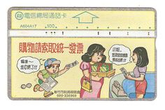 Advertising card number A604A17. 111,100 issued in 1996. Control number 623C.