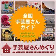 cooboo [こーぼー] :: ハンドメイド作品を披露する・売る・買う ハンドメイドコミュニティ