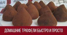 Трюфели, которые очень просто приготовить дома и порадовать родных и гостей)) Ингредиенты:1,5 стакана сахара0,5 стакана воды100г масла сливочного5 ст.л. какао (или кэроба)400г сухого молока100г грецкого ореха ( я использовала арахис)…