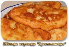 """Тонкие пирожки с картошкой """"Крестьянские"""" - Вкус.... Просто не передать словами!  Бархатистое тонкое тесто с толстым слоем картофельной начинки. Нежнейшими получаются и тесто, и начинка.... Самые про…"""