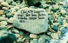 εδώ στο μαγικό νησί! #greek #quotes