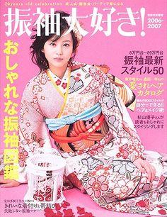 振袖大好き ! / Furisode Daisuki ! (2006-2007), October 2005