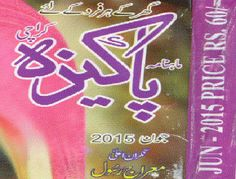 Pakeezah Digest June 2015 Pakiza Digest June 2015, read online or download free, popular Urdu digest by Jasusi Publication Karachi. Supervisor is Meraj Rasool while Editor is Azra Rasool. Mujhy Kuch Kehna Hey by Editor, Aitbar e Wafa by Nighat Seema, Rang e Khalish by Rafaqat Javed, Mata e Dil by Nabeela Abar Raja, Chalo Ham Sath Chalty Hain by Saima Akram, Ghanti by Sheereen Haidar, Abar e Rehmat by Haya Bukhari, Aseer e Wafa by Zamar Naeem, Khuwab Sarab by Shameem Fazal Haq, Usey Azad Kar Do by Saima Qaisar, Kaanch Key Khawab by Nuzhat Jabeen Zia, Rishton Ki Dori by Sadaf Asif, Shama Hidayet by Akhtar Shujat, Wo Aaye Bazam Main by Nuzhat Asghar, Survey by Shaista Zareen, Dil Main Hey Dard Boht by  Hala Ahmed, Poetry, Cooking, Health, Beauty Tips, Jokes, Interviews, and many more for sisters and brothers.