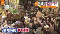 Nコレ個円から見切り品大放出埼玉川口の超激安スーパー