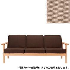 タモ材ソファ・3シーター・綿平織/ベージュ 幅178.5×奥行75.5×高さ73c   無印良品ネットストア