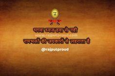 Bhagva shayri Shri Ram Wallpaper, Shri Ram Photo, Shiva Meditation, Rajput Quotes, Hindu Quotes, Ram Photos, Free Images, Jay, King
