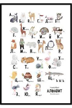 Scandinavian Style Bedroom, English Alphabet Letters, Kids Watercolor, Homeschool Kindergarten, Boys Room Decor, Baby Shop, Kids And Parenting, Artsy Fartsy, Nursery