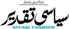 Advertising in Siyasi Taqdeer , All India Newspaper in All India