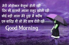Hindi Shayari Good Morning Images Pics for Best Friends Free Good Morning Images, Hindi Good Morning Quotes, Good Morning Images Hd, Good Morning Inspirational Quotes, Morning Pictures, Good Morning Thursday, Good Morning My Love, Good Morning Picture, Morning Msg