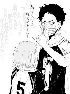 Haikyuu Yachi, Haikyuu Manga, Haikyuu Fanart, Yandere Anime, Anime Oc, Otaku Anime, Cool Anime Guys, Cute Anime Pics, Sims 4 Anime
